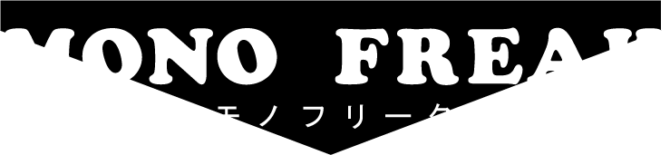 アウトドアブランド買取専門MONO FREAK(モノフリーク)